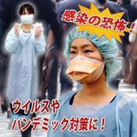 『嘔吐物処理セット ウイルス対策』 世の中には恐ろしいウイルスがいっぱい!新型インフルエンザが発生し...