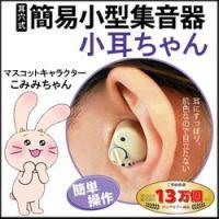 『小型簡易集音器 小耳ちゃん』 ◆人の話し声をもっとクリアに聴きたい、大好きな音楽をもっと楽しみたい...