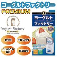 ※12/中旬入荷分、ご予約承り中です。 『ヨーグルトファクトリーPREMIUM』 牛乳と種になるヨー...