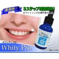 『歯の汚れ・黄ばみを分解!歯のホワイトニング美容液 ホワイティプロ』 ☆新発想☆3ステップ理論採用!...