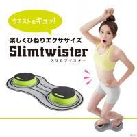 『スリムツイスター』 乗って足をクルクルするだけ、まるでダンスをしているかのようにツイスト運動ができ...