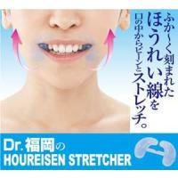 『Dr.福岡のホウレイセンストレッチャー』 1日5分!ほうれい線ストレッチ専用のマウスピース!独自の...