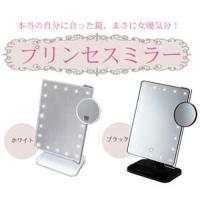 『プリンセスミラーLEDライト+10倍拡大鏡付ミラー』 鏡ひとつでいつものメイクがワンランクアップ!...