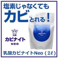 『乳酸カビナイトNeo 2L(人と環境に配慮したエコロジー洗浄剤)』 塩素を使わず発酵乳酸を使ったカ...