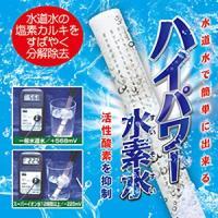 『ハイパワー水素水 スティックタイプ(1本)』 国内メーカーの水素水フィルターです。水道水を健康な水...