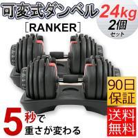 RANKER 可変式 ダンベル 24kg 2個セット アジャスタブルダンベル