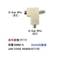 ■製造元/商品型番:カモン製 99MM-A  ■仕様:RS-232C直角変換コネクタ(DB9Pin:...