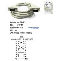 ■製造元/商品型番:カモン製 99MMC-18  ■仕様:クロスタイプ(DB9Pin:オス ⇔ DB...