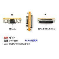 ■製造元/商品型番:カモン製 M-9F25M  ■仕様:RS-232変換アダプタ(DB25Pin:オ...