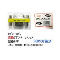 ■製造元/商品型番:カモン製 9FF  ■仕様:RS-232C変換コネクタ(DB9Pin:メス)⇔(...