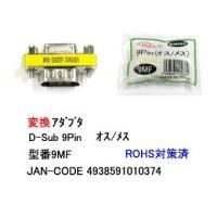 ■製造元/商品型番:カモン製 9MF  ■仕様:RS-232C変換コネクタ(DB9Pin:オス)⇔(...