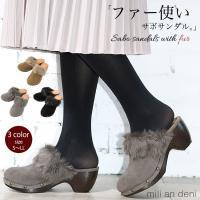 商品名:ファー使いサボサンダル 品番:k7180 カラー:ダークベージュ、グレー、ブラック サイズ:...