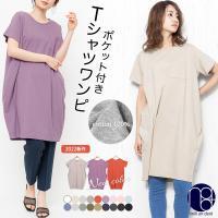 商品名:ポケット付きTシャツワンピース 品番:o3610 カラー:オフホワイト、ネイビー、チャコール...