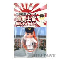 (ネコポス対応)帝国海軍シリーズ 海軍士官 敬礼キューピー(ブリスターパック)ストラップ