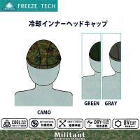 (ネコポス対応)FREEZ TECH 冷却インナーヘッドキャップ 陸自迷彩 OD 空自グレー