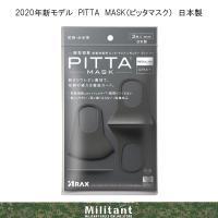 (ネコポス送料300円代引不可)PITTA MASK(ピッタマスク)グレー