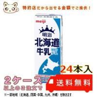 明治北海道牛乳 200ml (24本入り)