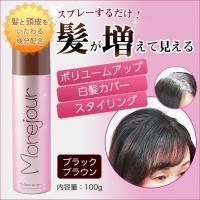 黒に近い、自然な髪色の方におすすめ。シュッとスプレーするだけで微粒子の粉末が髪一本一本に付着し、髪を...