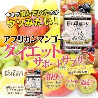 (1) 『アフリカンマンゴー』の注目成分「レプチン」を含み甘い物を我慢しなくてもOK! 新感覚のダイ...