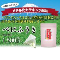 「べにふうき」とはアッサム紅茶品種「べにほまれ」とダージリン系紅茶品種「枕cd86」をかけあわせてで...