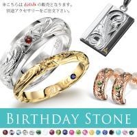 お選びいただきましたペンダントやリングに誕生石を入れることが出来ます。プレゼントに最適です。 ※石の...