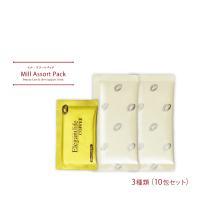 ダイエット 食品 ミル・アソートパック 10包セット(5種×2包) お試し 初回購入限定・メール便送料無料 お試し コーヒー ミルクティー  セール