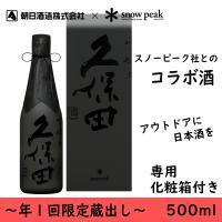 日本酒 敬老の日 久保田 雪峰 500ml 限定