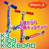送料無料 5歳から乗れる安定感重視の2輪キックボード。  5歳の子どもたちはコマ無し自転車にまだまだ...