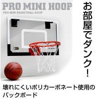 自分のお部屋や会社のオフィスなどで使用できるミニバスケットゴールです。 厚さ4cmまでのドアなどに引...