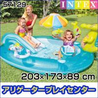 INTEX社製、ワニをモチーフにした幼児用プレイセンタープール。 着水マットはクッション性があり安全...