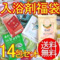 当店販売している商品の中から、薬用タイプやアロマタイプなど14種類の入浴剤が入ります。 福袋価格で、...