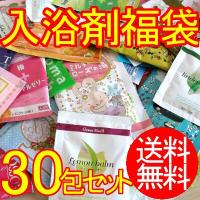 主に販売しているものを中心に、30種類の入浴剤が入ります。 福袋価格で、送料無料の2,000円ポッキ...