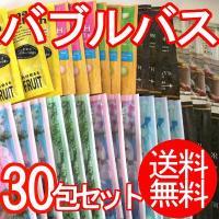 バブルバス(泡風呂)入浴剤10種類×3の合計30包セットです。  DM便送料無料! もこもこバブルバ...