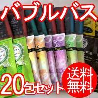バブルバス(泡風呂)入浴剤10種類×2包の合計20包セットです。 送料無料! もこもこバブルバスを楽...