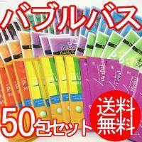 バブルバス(泡風呂)入浴剤10種類×5の合計50包セットです。 送料無料! もこもこバブルバスを楽し...