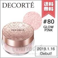 【送料無料】COSME DECORTE コスメデコルテ フェイスパウダー #80 glow pink 20g ※2019年 新発売