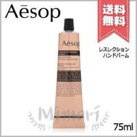 【送料無料】Aesop イソップ レスレクション ハンドバーム 75ml