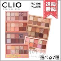【送料無料】CLIO クリオ プロアイパレット 選べる全6種 ※韓国コスメ・日本国内発送