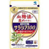 【5%還元対象】【3個以上で送料無料】サラシア100 小林製薬 約20日分 60粒 血糖値 コレステロール (特定保健用食品)