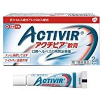 アクチビア軟膏 2g ヘルペスの軟膏市販薬(第1類医薬品)