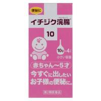 イチジク浣腸10 10g×4個入 赤ちゃんから5歳 便秘解消 (第2類医薬品)