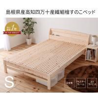すのこベッド 繊細ひのきすのこベッド シングルサイズ tcb223-s  7022301