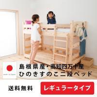 ・ひのきのさわやかな香り ・SG規格合格の安全設計 ・床板はすのこ仕様 ・シングル2台としても使用可...