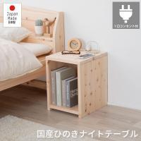 ・当店ひのきベッドシリーズとあわせていかがですか。 ・ひのきの木肌の美しさ!無塗装です。 ・コンセン...