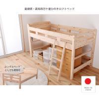 ・シングルベッドとしても使用可能 ・無塗装のひのきの木肌 ・ヒノキのさわやかな香り ・SG規格合格の...