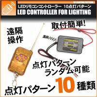 ワイヤレスLEDコントローラー 調光器 LEDワイヤレス調光器  【仕様】 内容:ワイヤレスLEDコ...