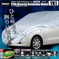 全高 1535〜1660mm の 軽自動車に最適 素材:PEVA/綿  4層構造で3つの保護機能 外...