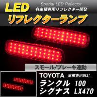 スモール/ブレーキ連動タイプ 専用車種別LEDリフレクター  対応車種:ランドクルーザー(Land ...