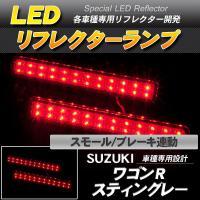 スモール/ブレーキ連動タイプ 専用車種別LEDリフレクター  対応車種:ワゴンR スティングレー(S...