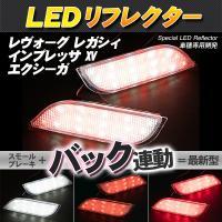 スモール/ブレーキ/バック連動タイプ 専用車種別LEDリフレクター  対応車種/型式: レヴォーグ ...